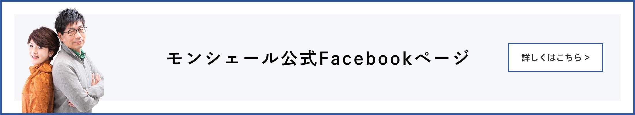 公式Facebook ページ