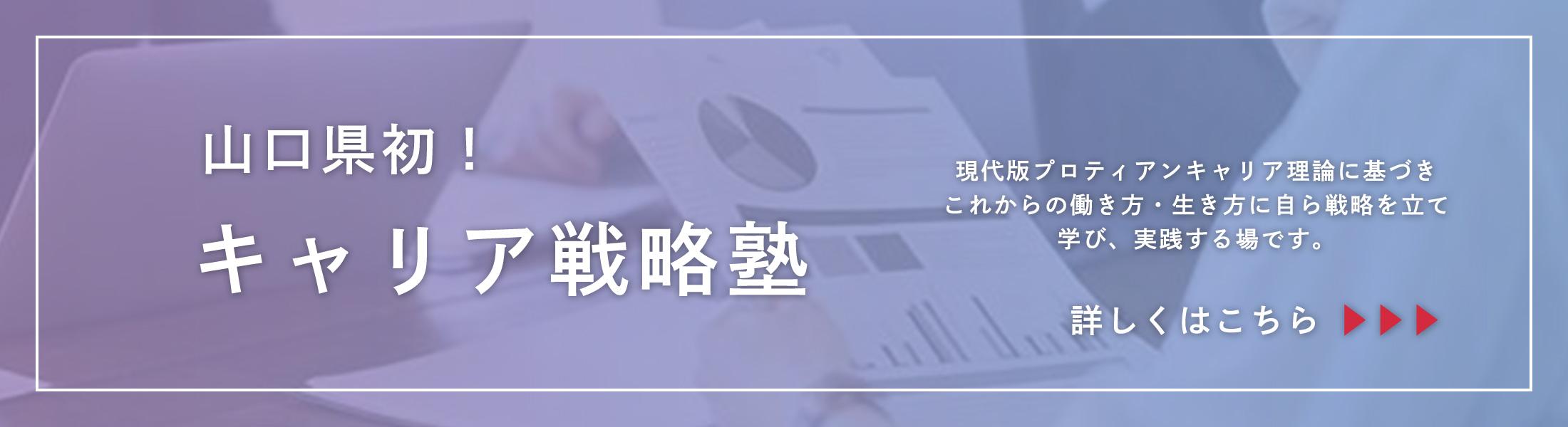 プロティアンキャリア戦略塾(入門編)@山口